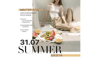 Мастер класс Summer Siesta