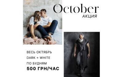 Скидки в Artmix весь октябрь